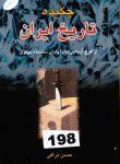 CHIKIDAH-I TARIKH/I IRAN