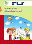 ZABAN AMUZI-I PISH DABISTANI (förskolan)