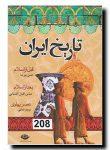TARIKH-I IRAN (Iran historia)