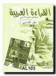 AL-QIRA' A AL-ARABIYA 2 (arbetsbok)