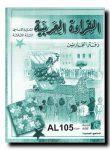 AL-QIRA' A AL-ARABIYA 3 (arbetsbok)