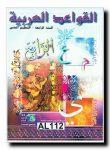 QUKOUD AL- ARABIY 4