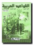 QUKOUD AL- ARABIY 4 (arbetsbok)