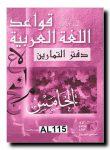 QUKOUD AL-LOGHAT AL- ARABIY 5(arbetsbok)
