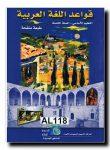 QUKOUD AL-LOGHAT AL- ARABIY 8