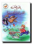 AL-MAKHAL ILA AL-QIRA'AH ARABIY