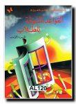 AL-QUKOUD AL-MOSHVAQAH AL. DEL 1