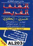 AL MUGHNI AL-FARID ARAB-ENG. (Karami 50000)