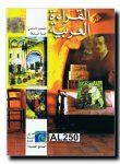 AL-QIRA' A AL-ARABIYA 7