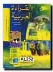 AL-QIRA' A AL-ARABIYA 8