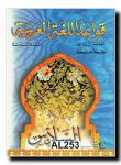 QUKOUD AL-LOGHAT AL- ARABIY.6