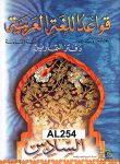 QUKOUD AL-LOGHAT AL- ARABIY 6 (arbetsbok)