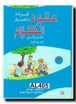 UGHUD AL-KALAM AL-SAF 1 DEL 2