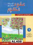 UGHUD AL-KALAM AL-SAF 2  DEL 1 GH.+TABIR
