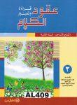 UGHUD AL-KALAM AL-SAF 2 DEL 2 GH.+TABIR