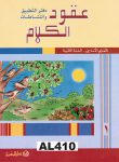 UGHUD AL-KALAM AL-SAF 2 DAFTAR TATBIGH D.1