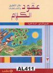 UGHUD AL-KALAM AL-SAF 2 DAFTAR TATBIGH D.2