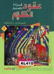 UGHUD AL-KALAM AL-SAF 3 DEL 2