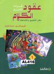 UGHUD AL-KALAM AL-SAF 3 DAFTAR TATBIGH D. 1