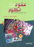 UGHUD AL-KALAM AL-SAF 3 DAFTAR TATBIGH D. 2