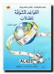 AL-QUKOUD AL-MOSHVAQAH AL. DEL 3