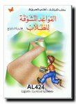 AL-QUKOUD AL-MOSHVAQAH AL. DEL 4