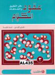 UGHUD AL-KALAM AL-SAF 5 DAFTAR TATBIGH D. 2