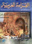 AL-QIRA' A AL-ARABIYA 6 (arbetsbok)