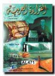 AL-QIRA' A AL-ARABIYA 9