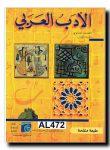 AL ADAB-I ARABI GY. 1