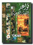 QUKOUD AL-LOGHAT AL- ARABIY 9