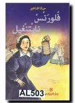 HAYAT-I AL-MASHAHIR -FLORENS NATENQIL(12-14år)
