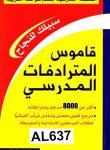 QAMUS AL MUTARADIFAT-I AL MADRASI