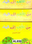 MEN ALEF ELA ALYA (förskolan) 1 läsebok,2 övn.