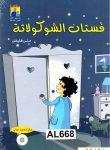 Flifel, M FESTAN AL SHUKULATAH +CD (7-10 år)