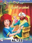 ASATIR MIN AL SHARQ (8-11 år)