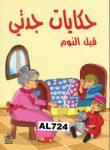 HIKAYAT-I JADI QAB AL NUM (8-11 år)