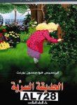 Hudjensson,B AL HADIQAT ALSERIYA (the secret garden)