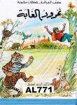 NAMRUD ALGHAYAT (8-9 år)