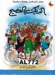 AL DIKU ALFASIH (8-9 år)
