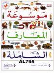 MAVSOUAT AL MUARIF ALSHAMILAH
