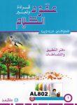 UGHUD AL-KALAM AL-SAF 4 DAFTAR TAT. D. 1 (+CD)
