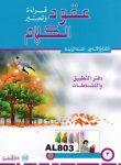 UGHUD AL-KALAM AL-SAF 4 DAFTAR TATBIGH D. 2