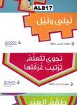 ANA AHUB-I AL QIRA: ALJAML JAMIZ, AL USUFURAT AL SAGHIR, QADA MADRASA, NAGHAM FI AL MA.. 7 böc.