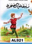 ZANBAGHAH ALSAKHRAT 8-10 år