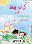 KARAS RIYAZ AL ATFAL DEL 2 (Förskolan)