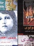 KHANDAEN-I MUTUN FARSI, 6 Böcker och 6 cd (50 kr per bok, 50 kr per cd)