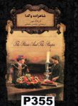 SHAZADEH VA GIDA (The prince and the pauper)