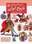DAIRAT´MUARIF TARIKH-I IRAN