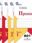 PROPIS (Shkola Russkij) 1-4 övningbok Prosveshenie